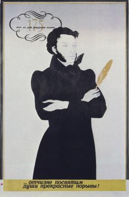 """О. Савостюк, Б. Успенский. """"...Отчизне посвятим души прекрасные порывы!"""" 175 лет со дня рождения А. С. Пушкина"""