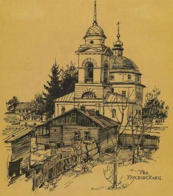 Дмитрий Иванович Архангельский. «Покровская церковь в Уфе» 1921