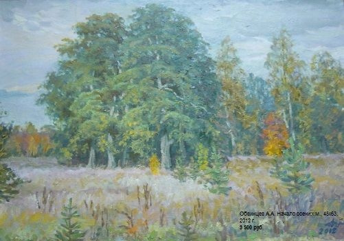 Anatoly Aleksandrovich Obvintsev. The beginning of autumn