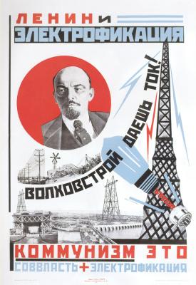 Неизвестный  художник. Ленин и электрофикация