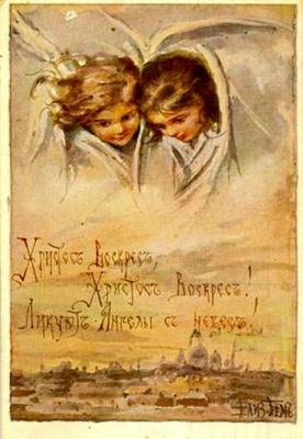 Елизавета Меркурьевна Бём (Эндаурова). Христос Воскрес, Христос Воскрес! Ликуют Ангелы с небес!