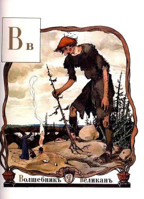 Alexander Nikolaevich Benoit. ABC. The wizard-giant