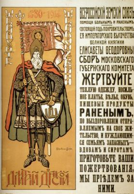 Konstantin Alekseevich Korovin. (no title)