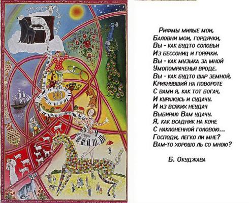 Zoya Grigoryevna Yaremenko (YarkO). Rhyme