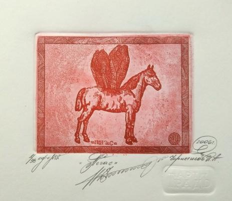 Igor Alexandrovich Chernyshov. Pegasus