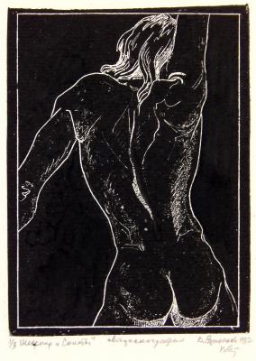 """Виктор Георгиевич Ефименко. Шекспир. """"Сонеты"""" 1982"""