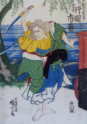 Utagawa Kuniyoshi. Kataoka, Ichijo