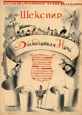 Nikolay Pavlovich Akimov. Shakespeare. twelfth Night