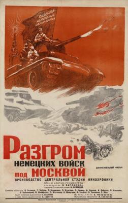 Неизвестный  художник. Разгром немецких войск под Москвой