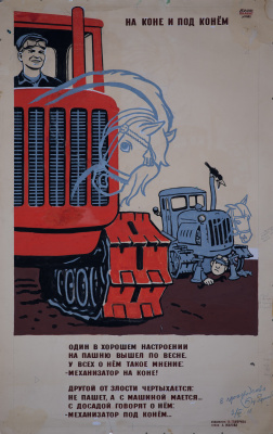 Виктор Иванович Говорков. На коне и под конем. Агитплакат № 1952