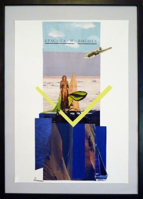 Ekaterina Alekseevna Simuni. Collage number 3