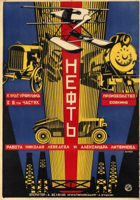 Нефть : Культурфильма в 6-ти частях
