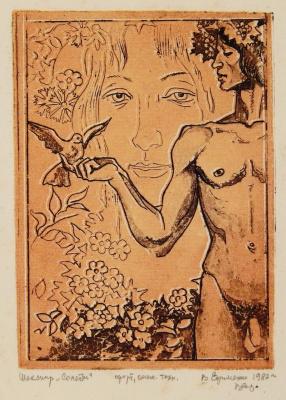 """Виктор Георгиевич Ефименко. Шекспир. """"Сонеты"""". 1982"""