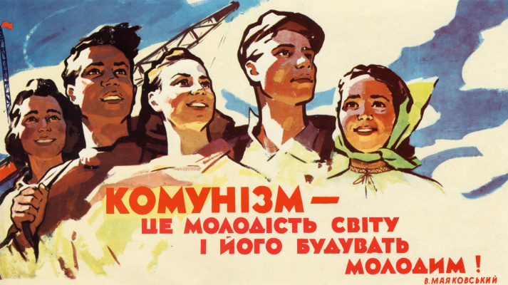 Yuri Pavlovich Mohor. Communism is the youth of the world and build it young! Vladimir Mayakovsky