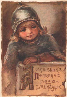 Елизавета Меркурьевна Бём (Эндаурова). Алешенька Попович