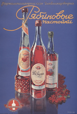 Alexander Nikolayevich Zelensky. Ashberry liqueur