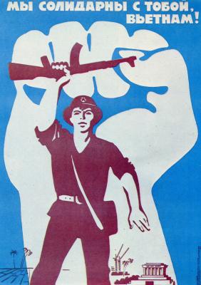 Рубен Васильевич Сурьянинов. Мы солидарны с тобой, Вьетнам!