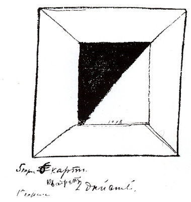 """Kazimir Malevich. Square. A sketch of the scenery of the Opera """"victory over the Sun"""". 2nd action, the 5th picture"""