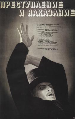 """Вилен Суренович Каракашев. """"Преступление и наказание"""". Реж. Л. Кулиджанов"""