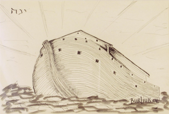David Davidovich Burliuk. Noah's ark
