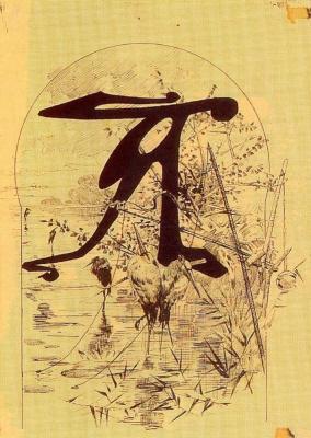 Александр де Рикье. Иллюстрация 37