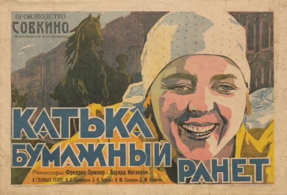 Николай Александрович Седов. Катька бумажный ранет