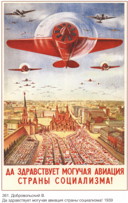 Posters USSR. Zdravstvuet Yes, the mighty aviation of the socialist country!