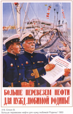 Posters USSR. More transport of oil for the needs of the beloved Motherland!
