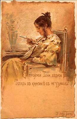 Елизавета Меркурьевна Бём (Эндаурова). Княгиня