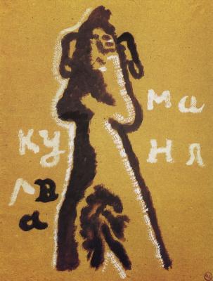 """Mikhail Larionov. """"Manya Curva"""". From the album """"Journey to Turkey"""""""