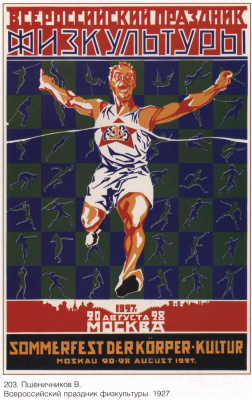 Posters USSR. All-Russia festival of physical culture!