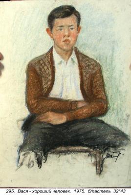 Петр Николаевич Мальцев (1926-2010). Вася - хороший человек