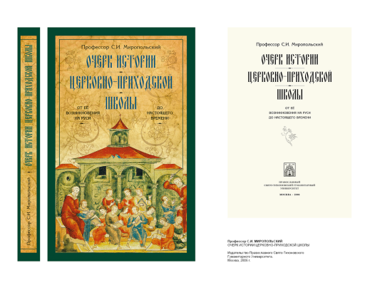 Seraphim Alexandrovich Khidoyatov. ESSAY OF HISTORY OF CHURCH AND PARISH SCHOOL