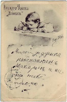 Елизавета Меркурьевна Бём (Эндаурова). Рассказ Чехова