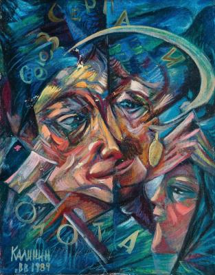 Вячеслав Васильевич Калинин. Кубистический портрет. 1989