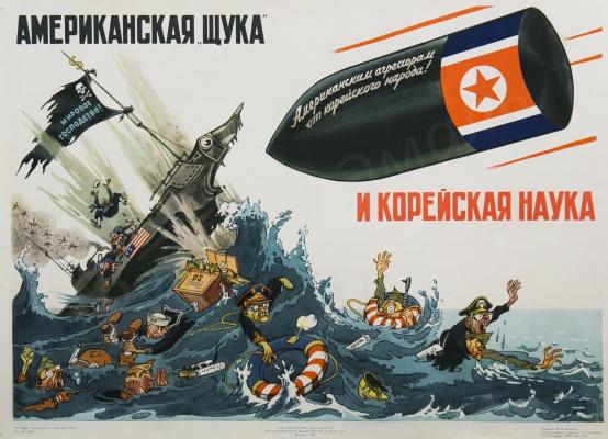 Вениамин Маркович Брискин. Плакат. Американская щука и корейская наука. 1952