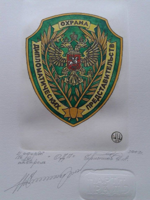 Igor Alexandrovich Chernyshov. Protection of Diplomatic Missions