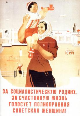 Петр Яковлевич Караченцов. За социалистическую Родину, за счастливую жизнь голосует полноправная советская женщина!