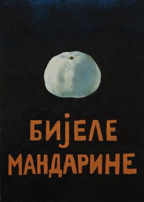 Дамир Муратов. Белые мандарины