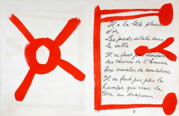 Пабло Пикассо. Страница из книги «Песнь мертвых» Пьера Реверди, иллюстрированная Пикассо