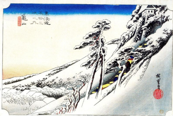 Utagawa Hiroshige. Mountain Yuga, in the province of Bizen