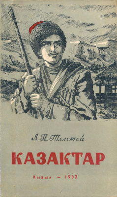 "Ivan Yakovlevich Kuznetsov. Cover, L. N. Tolstoy's ""the Cossacks"" (in the Tuvan language.)"
