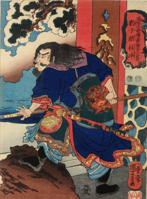 "Utagawa Kuniyoshi. Lin Chung. Bancography. 108 heroes of the novel ""water margin"""