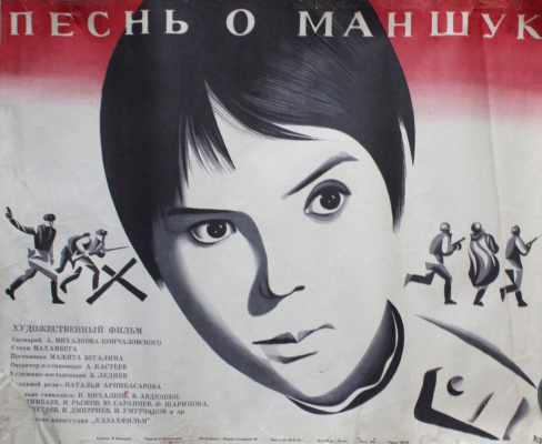 Вилен Суренович Каракашев. Песнь о Маншук