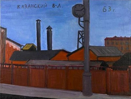 Михаил Александрович Рогинский. Казанский вокзал
