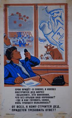 Виктор Иванович Говорков. Придется требовать ответ! Агитплакат № 2069