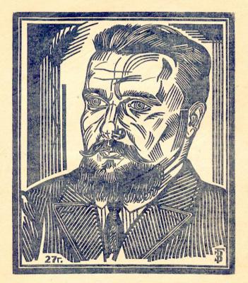 Зиновий Исаакович Горбовец. Портрет В.И.Овитовского