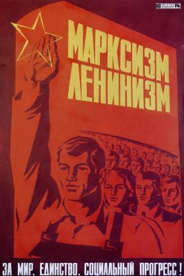 Олег Дмитриевич Масляков. За мир, единство, социальный прогресс! Марксизм-Ленинизм