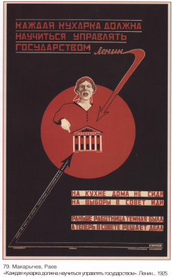 Posters USSR. Every cook must learn to govern the state