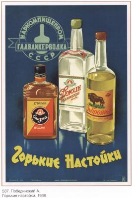 Плакаты СССР. Горькие настойки